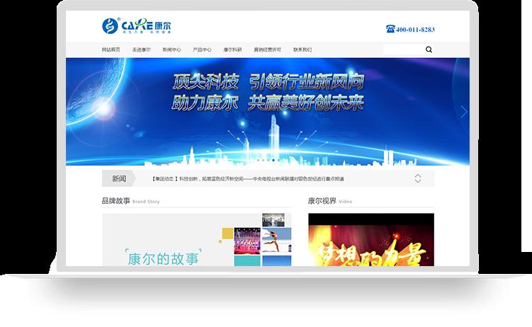 宏顺传媒建站网站案例:青岛康尔生物工程有限公司