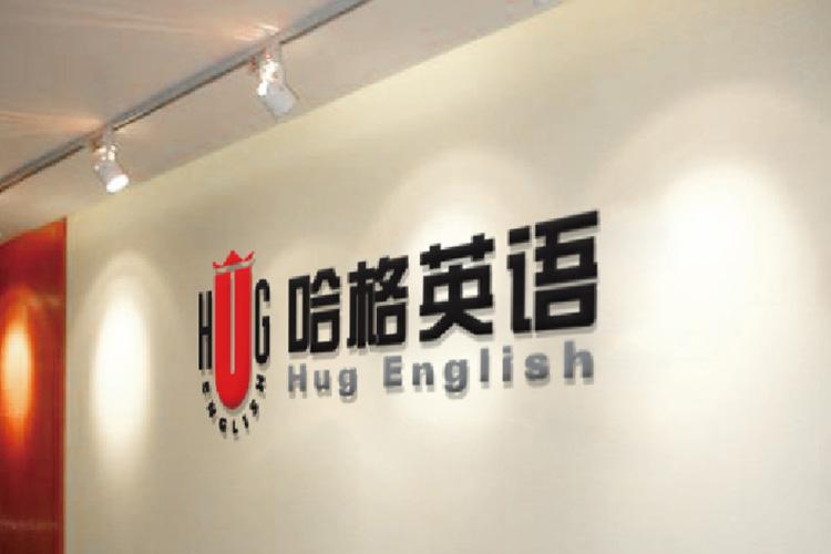 哈格英语培训